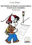 Обучение по пътна безопасност в детската градина - част 2 - Галина Хайдер - книга