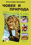 Помагало по човек и природа за 4. клас - I част - Александра Арнаудова, Христина Илиева -