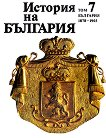 История на България - Том 7 - книга