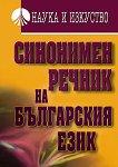 Синонимен речник на българския език - книга
