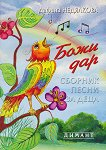 Божи дар: Сборник песни за деца + CD - Дафина Недялкова -