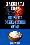 Хлебната сода - пепел от божествения огън - книга