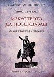 Бележки от вечността - книга 4 : Изкуството да побеждаваш - За стратегията и триумфа - книга