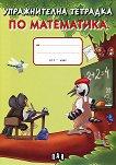 Упражнителна тетрадка по математика за 1. клас - книга за учителя