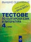 Тестове по български език и литература за външно оценяване в 4. клас : По новия формат от 2012/2013 г. - Мария Бунева, Поли Рангелова -