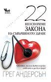 22 неоспорими закона на съвършеното здраве - книга