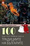 100 неща, които трябва да знаем за: Традициите на Българите - Райна Гаврилова - книга