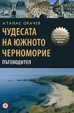 Чудесата на южното Черноморие - Пътеводител - Атанас Орачев -