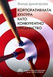 Корпоративната култура като конкурентно предимство - Яница Димитрова - книга