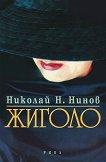 Жиголо - Николай Н. Нинов - книга