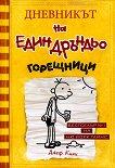 Дневникът на един дръндьо - книга 4: Горещници - Джеф Кини - детска книга