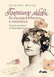 Големите любови на български поети и писатели - книга