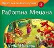 Приказки любими в рими - книжка 3: Работна Мецана -