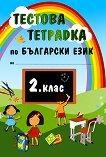 Тестова тетрадка по български език за 2. клас - помагало