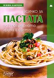 Всичко за пастата - най-популярната храна в света - Невяна Кънчева - книга