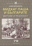 Мидхат паша и българите. Митове и реалност - Мария Витошанска - книга