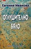 Оглушително бяло - Евгения Иванова -