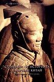 Страници от историята на древен Китай -