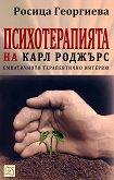 Психотерапията на Карл Роджърс - Росица Георгиева -