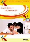 Малки книжки в помощ на детския учител - Как да работим с родители - София Дерменджиева -