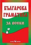 Българска граматика за всеки - Мария Бейнова -