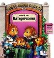 Моите мили съседи - книжка 10: Семейство Катеричкови - детска книга