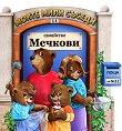Моите мили съседи - книжка 11: Семейство Мечкови - детска книга