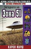 Световна криминална серия: Загадката на Зона 51 - Карол Марш -