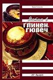Ястия в глинен гювеч - Мария Атанасова -