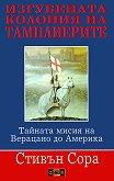 Изгубената колония на Тамплиерите - Стивън Сора -