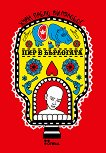 Пир в бърлогата - Хуан Пабло Вилялобос - книга