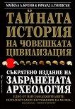 Тайната история на човешката цивилизация - Майкъл А. Кремо, Ричард Л. Томпсън - книга