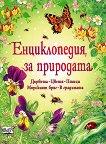 Енциклопедия за природата -