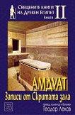 Свещените книги на Древен Египет - книга 2: Амдуат - Записи от скритата зала - Теодор Леков -