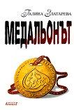 Медальонът -