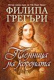 Пленница на короната - Филипа Грегъри -