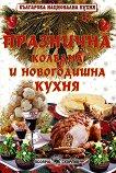 Празнична коледна и новогодишна кухня - книга