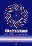 Откровения към хората на Новия век - книга 7 - Леонид Маслов -