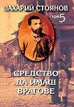 Съчинения в 8 тома - том 5: Средство да имаш врагове - Захарий Стоянов -