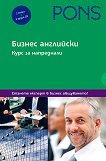 Бизнес английски - курс за напреднали: 2 книги + 2 аудио CD - книга
