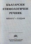 Български етимологичен речник - Том 4 -