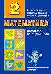 Помагало по математика за първи клас - част 2 - Росица Колева, Василка Ненчева, Румяна Папанчева -