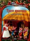 Приказки от старата гора: Трите прасенца и други приказки -