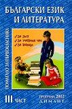 Помагало за първокласника по български език и литература - част 3 - Наташа Жекова, Дена Димова -