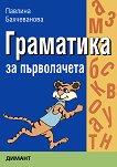 Граматика за първолачета - Павлина Бахчеванова -