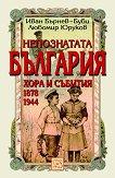 Непознатата България. Хора и събития 1878-1944 - Любомир Юруков, Иван Бърнев-Буби - книга