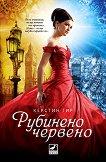 Скъпоценни камъни - книга 1: Рубиненочервено -