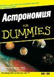 Астрономия for Dummies - Стивън П. Маран -