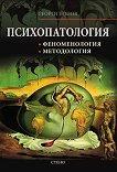 Психопатология: Феноменология. Методология - Георги Попов -