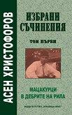 Избрани съчинения - том 1: Мацакурци, В дебрите на Рила - Асен Христофоров - книга